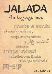 Jalada 04: The Language Issue