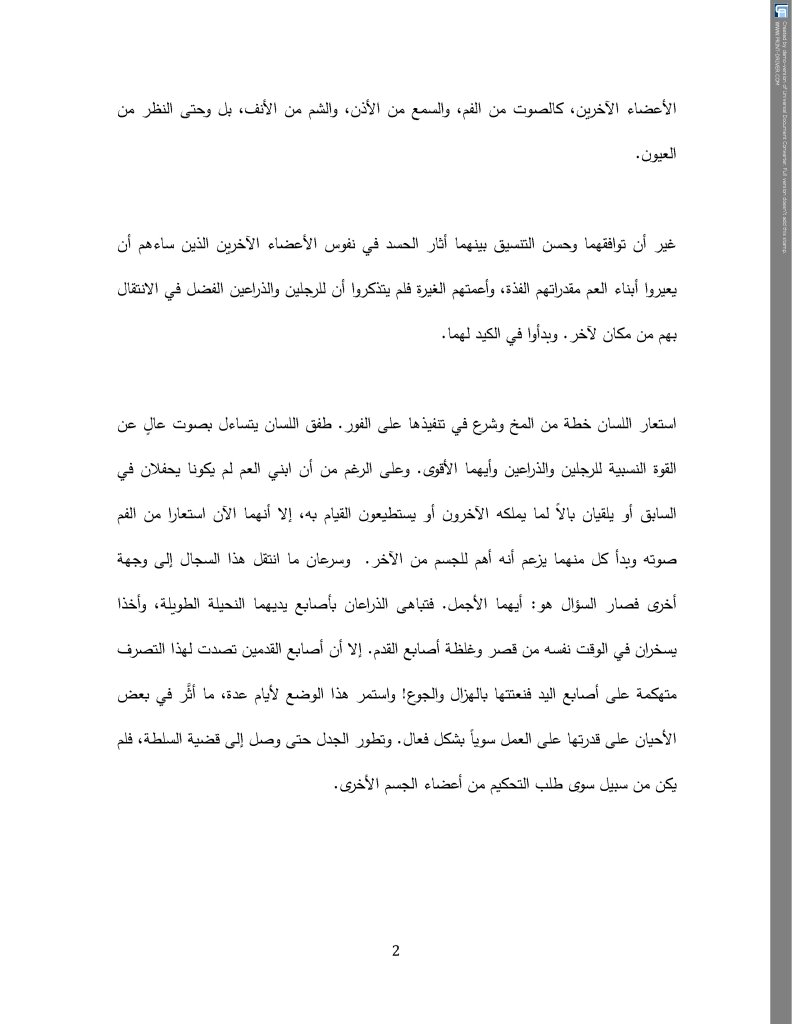 Arabic  Final version(1)