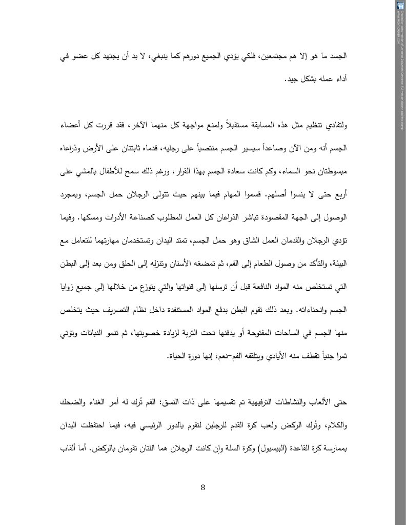 Arabic  Final version(7)