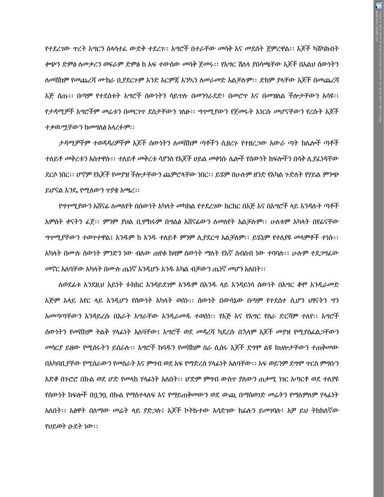 N4 Amharic(3)