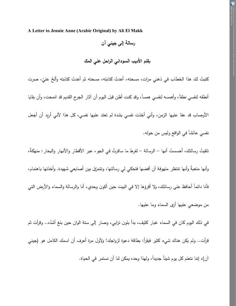 A letter to Jennie Anne (Arabic original)