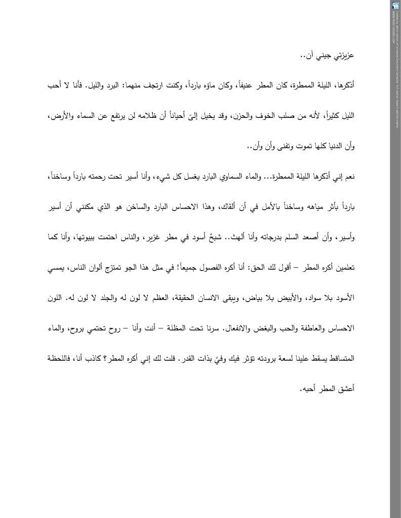 A letter to Jennie Anne (Arabic original)(1)