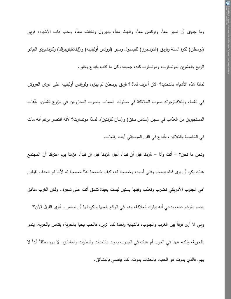 A letter to Jennie Anne (Arabic original)(2)