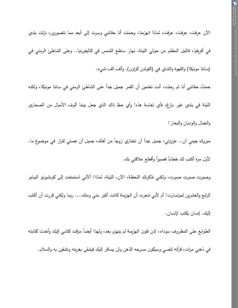 A letter to Jennie Anne (Arabic original)(3)