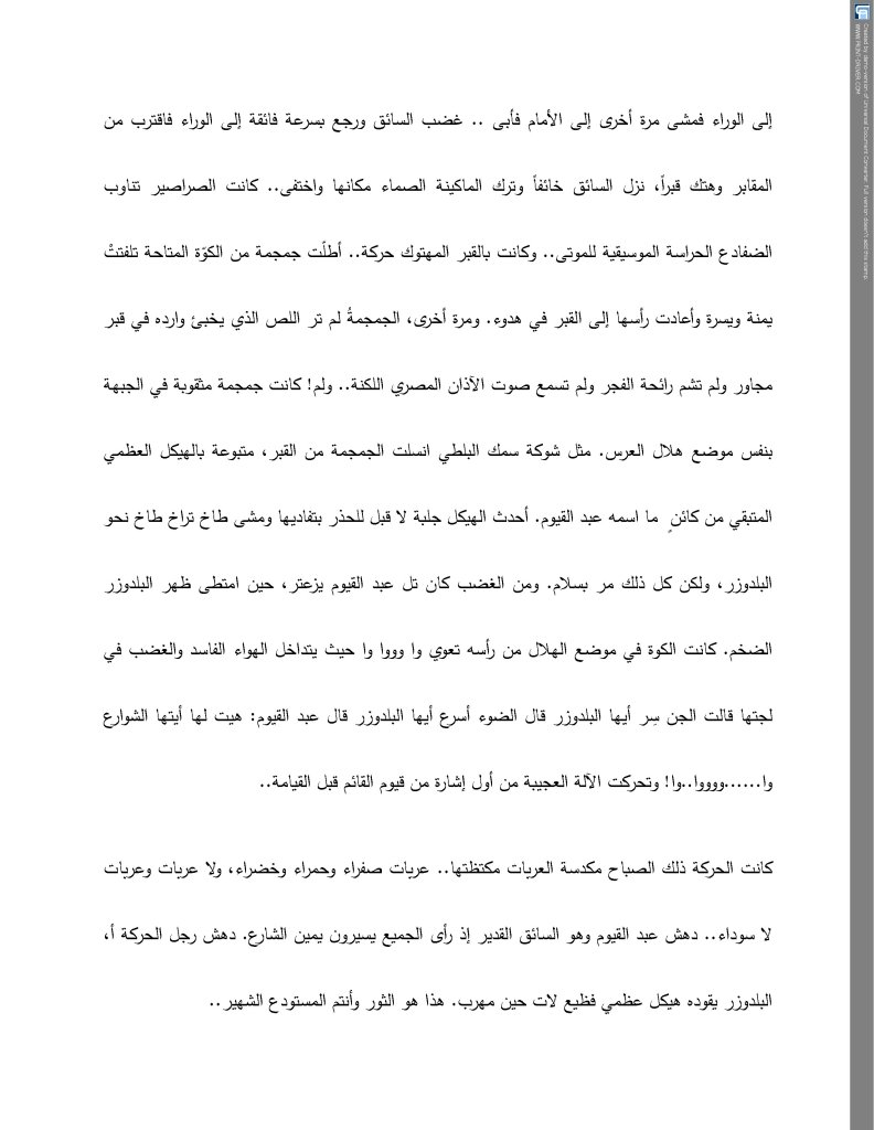 Abdel Qayyoum's Retaliatory Campaign (Arabic original)(4)
