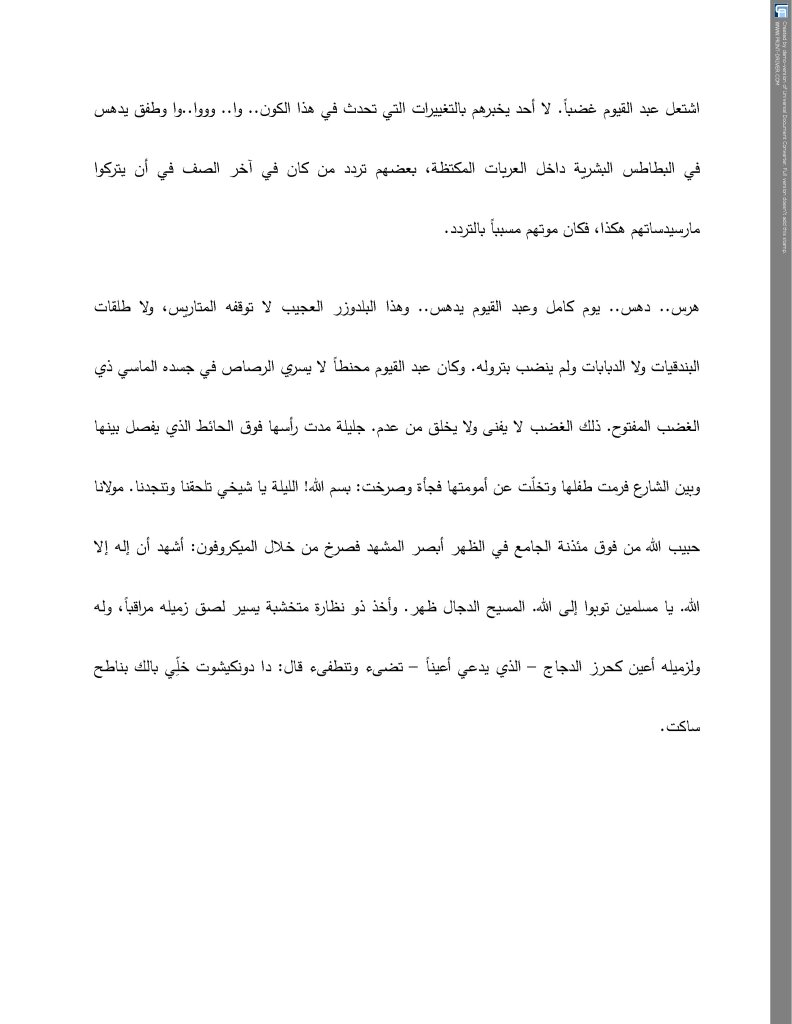 Abdel Qayyoum's Retaliatory Campaign (Arabic original)(5)